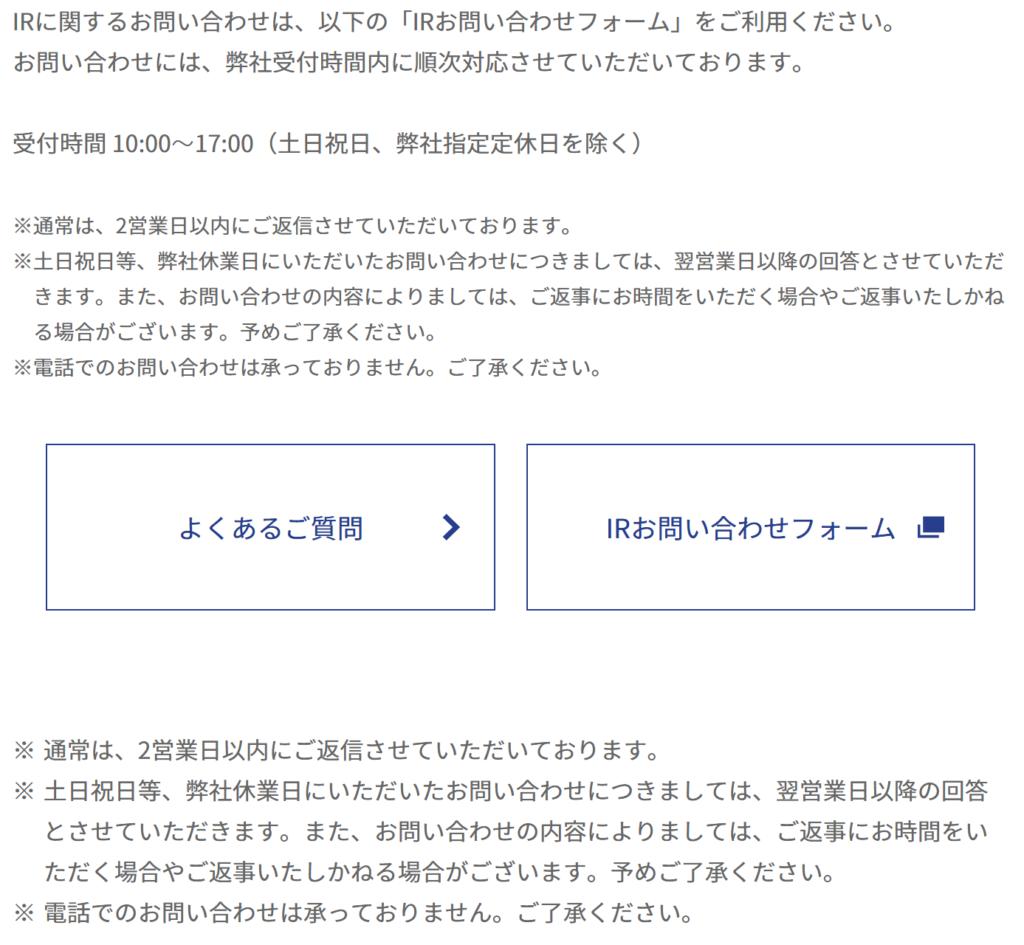 株式会社ゼンリン IRに関するお問い合わせ ※    電話でのお問い合わせは承っておりません。ご了承ください。