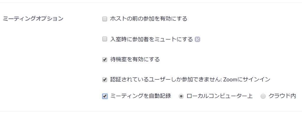 Zoomのミーティングオプションにて「ミーティングを自動記録」できる。
